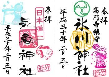 高円寺氷川神社・気象神社の御朱印(2018年2月)