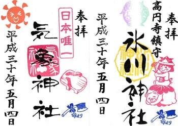 高円寺氷川神社・気象神社の御朱印(2018年5月)