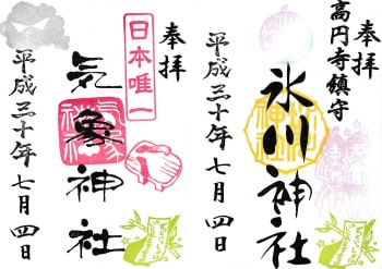 高円寺氷川神社・気象神社の御朱印(2018年7月)