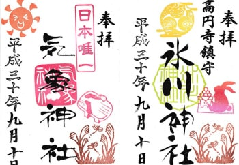 高円寺氷川神社・気象神社の御朱印(2018年9月)