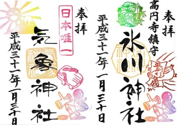 高円寺氷川神社・気象神社の御朱印(2019年1月)
