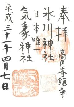 気象神社の御朱印(2019年4月)