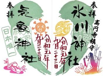 気象神社の御朱印(2019年9月)