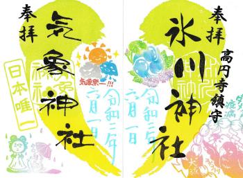 高円寺氷川神社・気象神社の御朱印(2020年6月限定)
