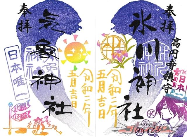 高円寺氷川神社の御朱印(杉並区)