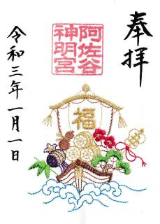 阿佐ヶ谷神明宮「正月限定」大和がさね(刺繍入り御朱印)