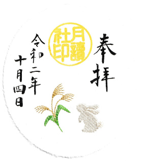 阿佐ヶ谷神明宮「月見」大和がさね(刺繍入り御朱印)