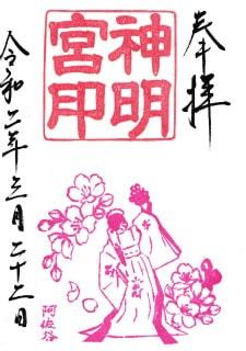 阿佐ヶ谷神明宮「桜」限定の御朱印