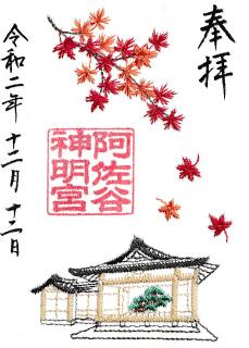 阿佐ヶ谷神明宮「紅葉」大和がさね(刺繍入り御朱印)