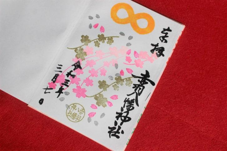 赤羽八幡神社3月限定の御朱印