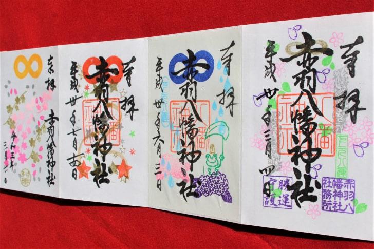 赤羽八幡神社(東京都北区)の御朱印