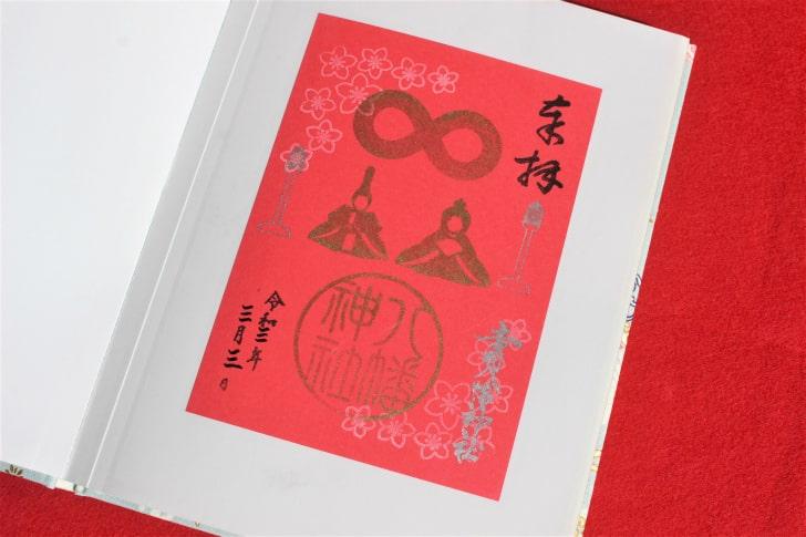 赤羽八幡神社「ひな祭り」限定の御朱印