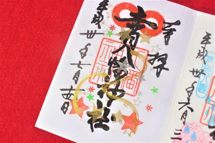 赤羽八幡神社7月限定の御朱印