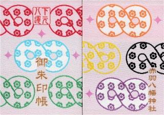 赤羽八幡神社(北区)の御朱印帳