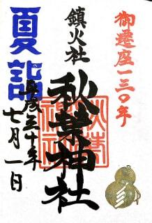 秋葉神社の御朱印(台東区)
