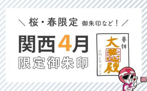 関西4月限定御朱印(桜・春限定御朱印など)
