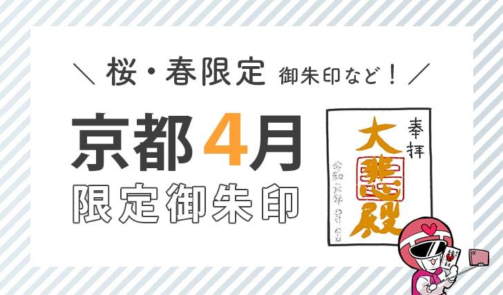 京都4月限定御朱印(桜・春限定御朱印など)