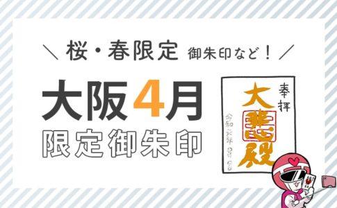 大阪4月限定御朱印(桜・春限定御朱印など)