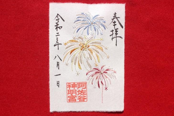 阿佐ヶ谷神明宮「花火」限定の刺繍入り御朱印(大和がさね)