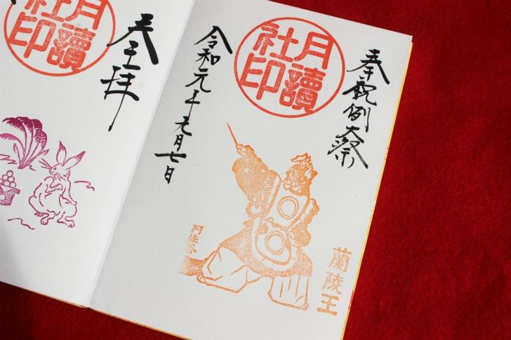 阿佐ヶ谷神明宮「例大祭」限定の御朱印(月読社)