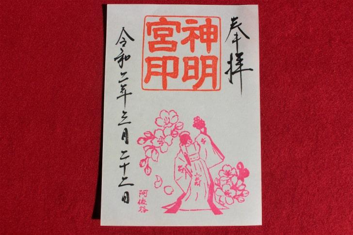 阿佐ヶ谷神明宮 桜の季節限定の御朱印