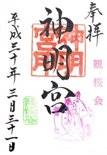 阿佐ヶ谷神明宮「観桜会」限定の御朱印