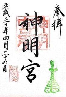 阿佐ヶ谷神明宮「5月」限定の御朱印