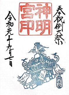 阿佐ヶ谷神明宮「例大祭」限定の御朱印