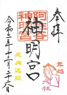 阿佐ヶ谷神明宮「年越しの大祓」限定の御朱印