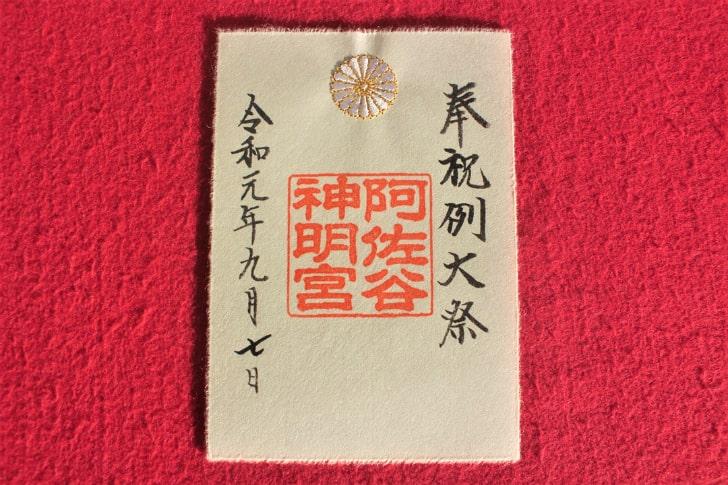 阿佐ヶ谷神明宮「例大祭」限定の刺繍入り御朱印(大和がさね)