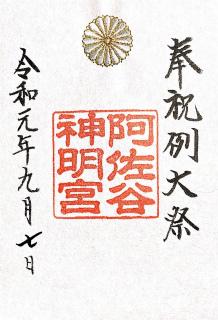阿佐ヶ谷神明宮「例大祭」大和がさね(刺繍入り御朱印)