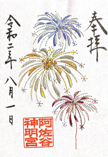 阿佐ヶ谷神明宮「花火」大和がさね(刺繍入り御朱印)