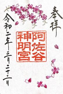 阿佐ヶ谷神明宮「桜限定」大和がさね(刺繍入り御朱印)