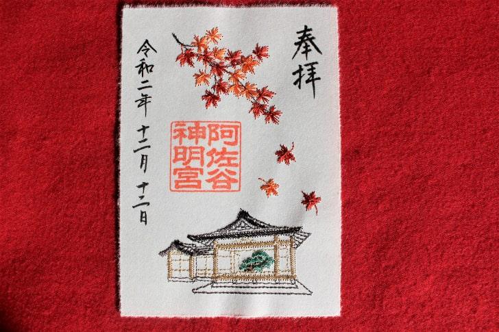 阿佐ヶ谷神明宮「紅葉」限定の刺繍入り御朱印(大和がさね)