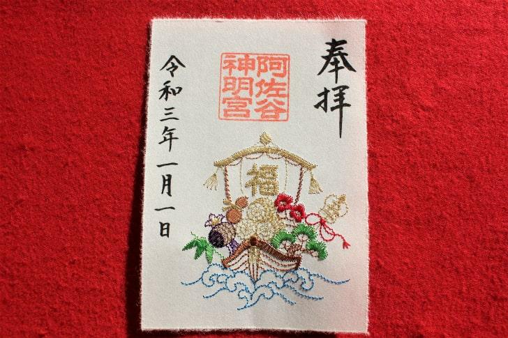 阿佐ヶ谷神明宮「正月」限定の刺繍入り御朱印(大和がさね)