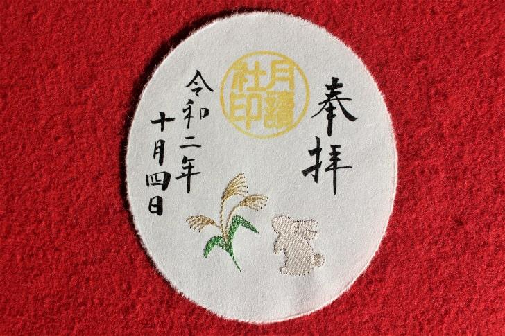 阿佐ヶ谷神明宮「月見」限定の刺繍入り御朱印(大和がさね)