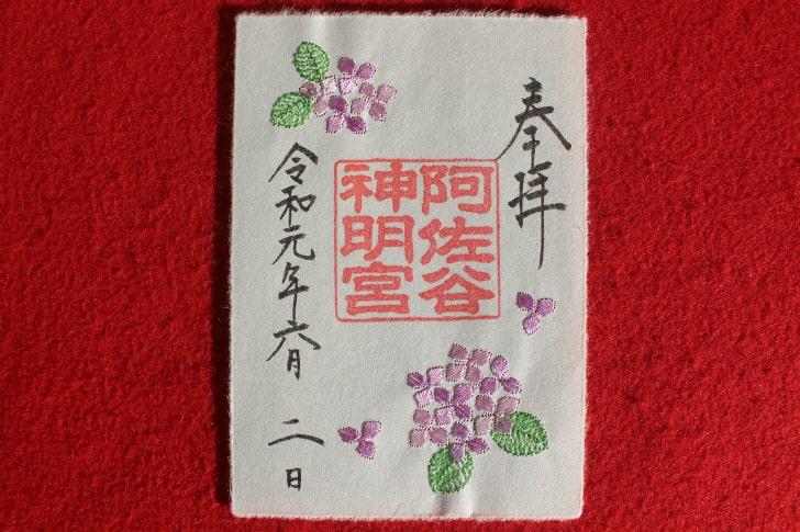 阿佐ヶ谷神明宮「あじさい」限定の刺繍入り御朱印(大和がさね)