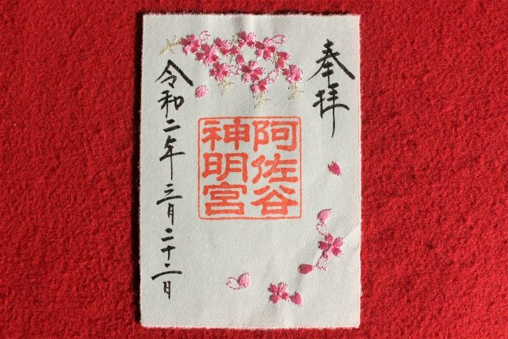 阿佐ヶ谷神明宮「桜」限定の刺繍入り御朱印(大和がさね)