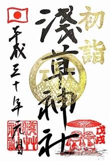 浅草神社の御朱印(浅草)