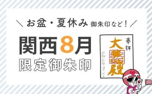 関西8月限定御朱印(お盆・夏休み御朱印など)