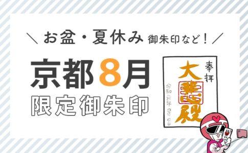 京都8月限定御朱印(お盆・夏休み御朱印など)