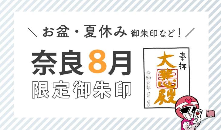 奈良8月限定御朱印(お盆・夏休み御朱印など)