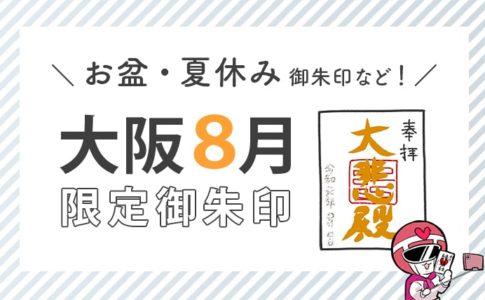 大阪8月限定御朱印(お盆・夏休み御朱印など)