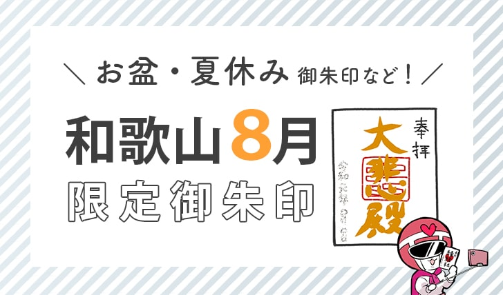 和歌山8月限定御朱印(お盆・夏休み御朱印など)