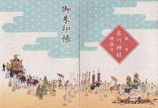 麻布氷川神社の御朱印帳(港区)