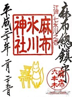 麻布氷川神社の御朱印(港区)