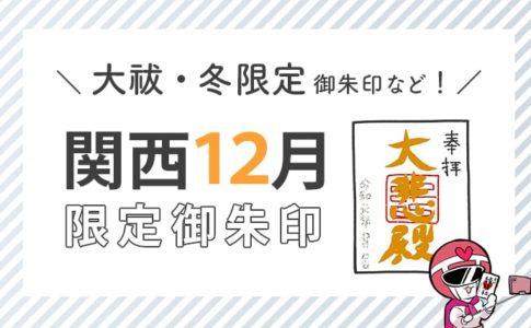 関西12月限定御朱印(大祓・冬限定御朱印など)