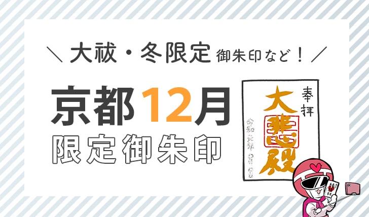 京都12月限定御朱印(大祓・冬限定御朱印など)
