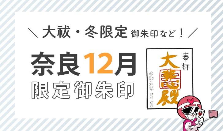 奈良12月限定御朱印(大祓・冬限定御朱印など)