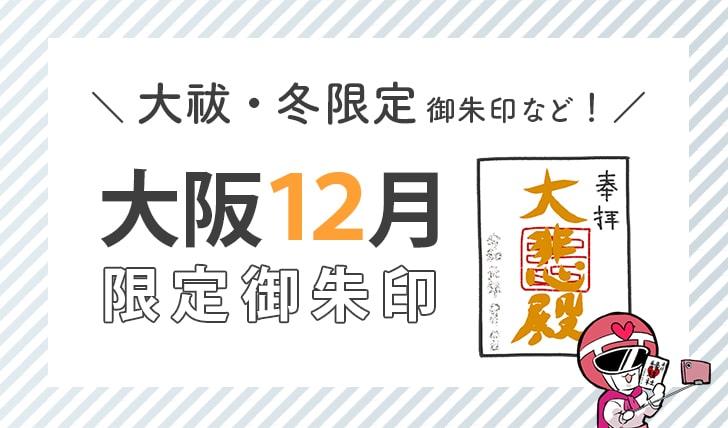 大阪12月限定御朱印(大祓・冬限定御朱印など)